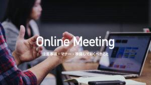 Web会議のマナー、注意事項、事前準備しておくこと10点。【ZOOM】