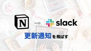 Notionのページ更新をSlackでお知らせする方法。
