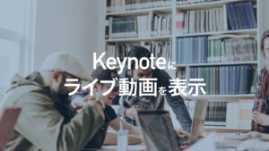 Keynoteファイルにカメラのライブ映像を表示する方法。